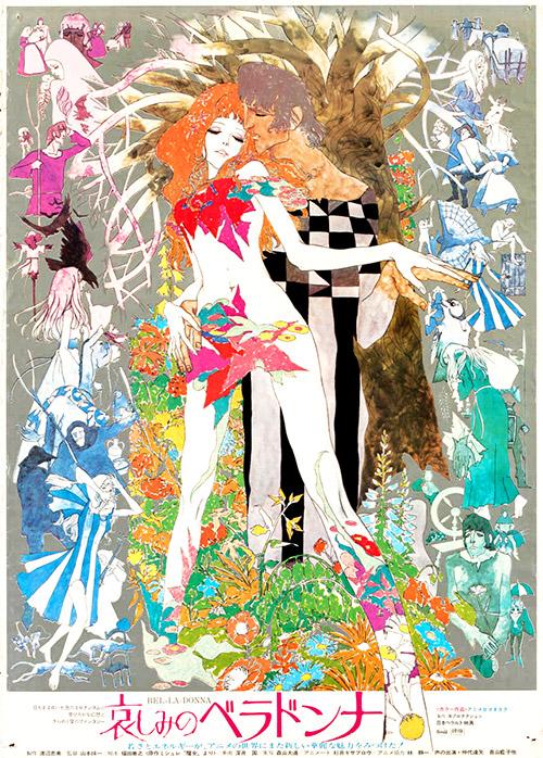 Belladonna Of Sadness (1973) Dir. Eiichi Yamamoto